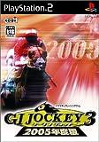 ジーワンジョッキー3 2005年度版
