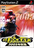 「ジーワンジョッキー3 2005年度版」の画像