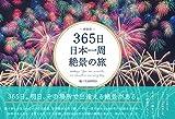 365日日本一周絶景の旅 新装版 (365日絶景シリーズ)