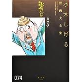 糞神島 他 (水木しげる漫画大全集)