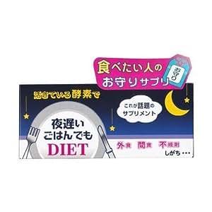 夜遅いごはんでもDIET 30包 【2箱セット】 (新谷酵素)