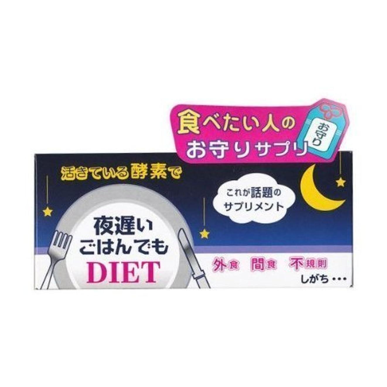 スポット良心冷蔵する新谷酵素 夜遅いごはんでも 30包 【2箱セット】