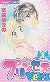プリンセスver.1 1 (フラワーコミックス)