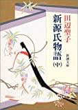 新源氏物語 (中) (新潮文庫)