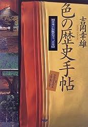 色の歴史手帖―日本の伝統色十二カ月