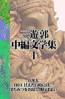 [三遊郭]の三遊郭中編文学集 Ⅰ