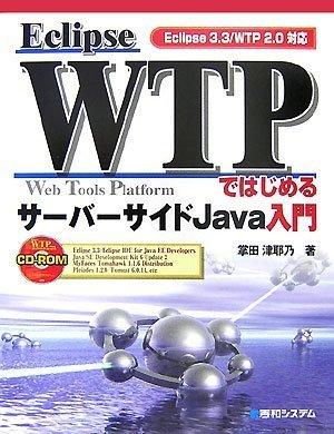 EclipseWTPではじめるサーバーサイドJava入門