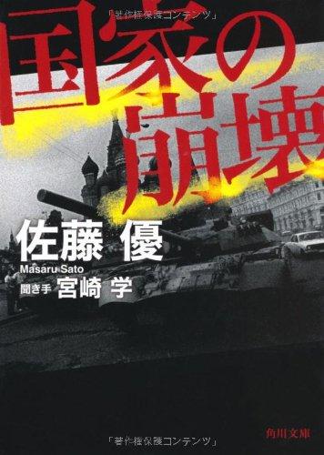 国家の崩壊 (角川文庫)の詳細を見る