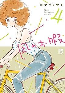 凪のお暇 4巻 表紙画像