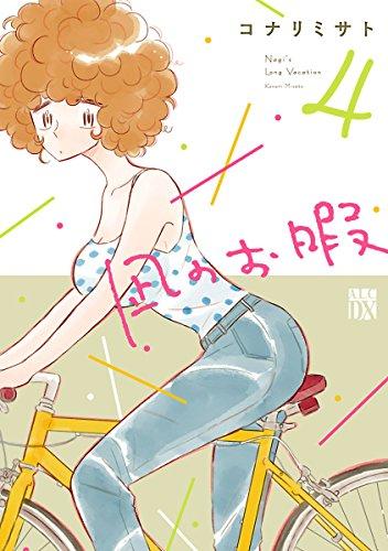 凪のお暇 4 (A.L.C. DX)