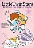 Little Twin Stars 2011年HAPPYを呼ぶキキララBOOK (集英社ムック)