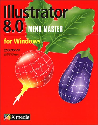 Illustrator 8.0 for Windows MENU MASTER (MENU MASTERシリーズ)の詳細を見る