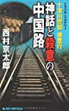 十津川警部捜査行 神話と殺意の中国路 (ジョイ・ノベルス)