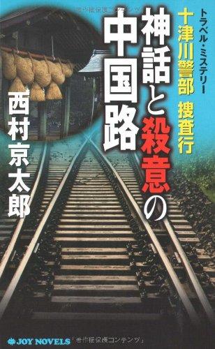 十津川警部捜査行 神話と殺意の中国路 (ジョイ・ノベルス)の詳細を見る