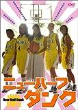 ニューハーフダンク [DVD]