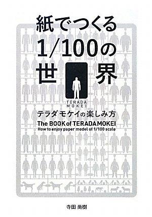 紙でつくる1/100の世界 テラダモケイの楽しみ方の詳細を見る