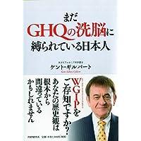 ケント・ギルバート (著) (118)新品:   ¥ 1,620 ポイント:49pt (3%)32点の新品/中古品を見る: ¥ 945より