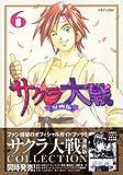 サクラ大戦 漫画版(6) (マガジンZKC)