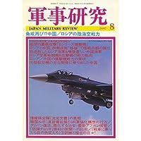 軍事研究 2007年 08月号 [雑誌]