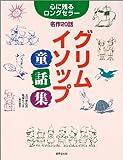 グリム・イソップ童話集―心に残るロングセラー名作20話