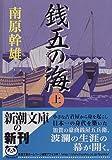 銭五の海〈上〉 (新潮文庫) 画像