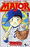 MAJOR(メジャー) (1) (少年サンデーコミックス)