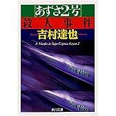 「あずさ2号」殺人事件 (角川文庫)