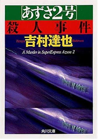 「あずさ2号」殺人事件 (角川文庫)の詳細を見る