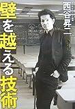 西谷 昇二 / 西谷 昇二 のシリーズ情報を見る