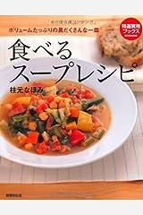 食べるスープレシピ (特選実用ブックス) 単行本