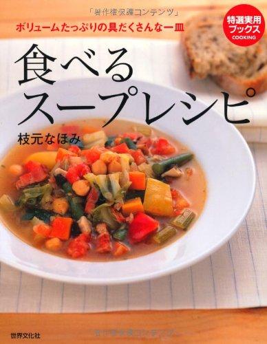 食べるスープレシピ (特選実用ブックス)の詳細を見る