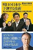 明日の日本を予測する技術 「権力者の絶対法則」を知ると未来が見える! (講談社+α新書) 画像