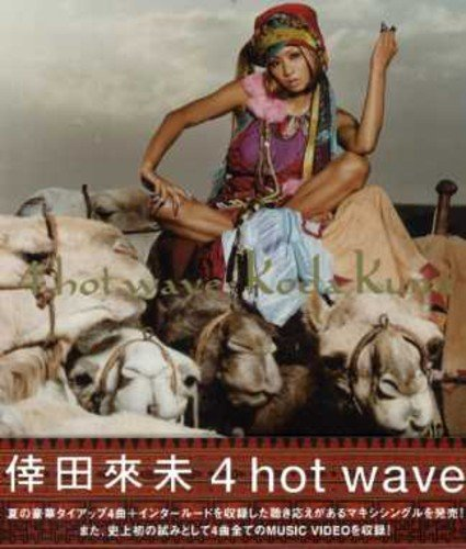 4 hot wave(人魚姫/With your smile/I'll be there/JUICY)(DVD付)の詳細を見る