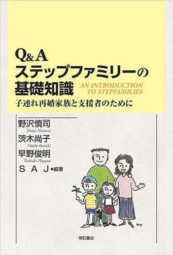 QAステップファミリーの基礎知識 ― 子連れ再婚家族と支援者の・・・