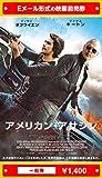 『アメリカン・アサシン』映画前売券(一般券)(ムビチケEメール送付タイプ)