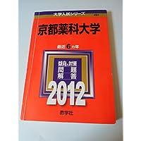 京都薬科大学 (2012年版 大学入試シリーズ)