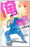 俺物語!! 1 (マーガレットコミックス) [コミック] / アルコ (著); 河原 和音 (原著); 集英社 (刊)