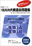 スーパー大検過去問題集生物IA・生物IB (2004年度版) (科目別シリーズ)