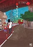 赤ファンのつぶやき (ニチブンコミックス)