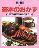基本のおかず―すべての料理の秘訣と献立つき (婦人生活ファミリークッキングシリーズ)