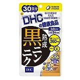 DHC 熟成黒ニンニク 30日分