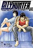 今日からCITY HUNTER コミック 1-3巻セット