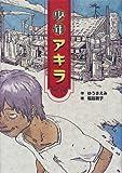 少年アキラ (心にのこる文学)
