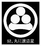 貼り紋6枚セット 大人・子供(七五三)兼用家紋 [男紋/女紋とも70柄有り] (男紋, 52、丸に渡辺星)