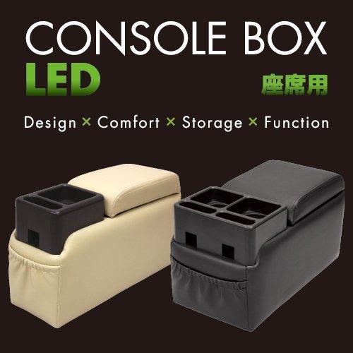 LEDコンソールボックス座席用スリムEF-2001【ブラック】