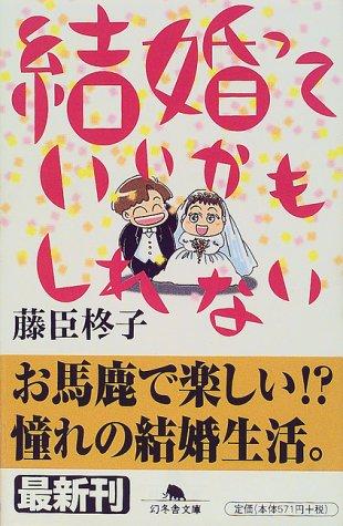 結婚っていいかもしれない (幻冬舎文庫)の詳細を見る