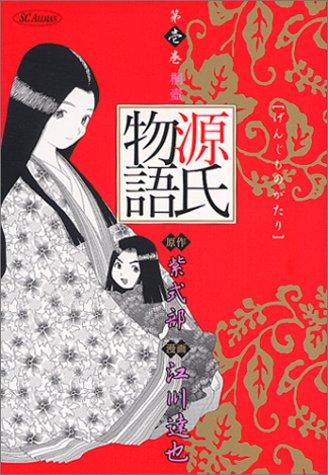 源氏物語 (第1巻) (SCオールマン愛蔵版)