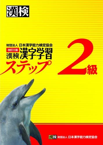 漢検2級漢字学習ステップ 改訂三版