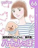 ハートのしっぽ66 (週刊女性コミックス)