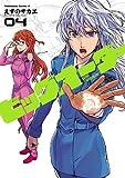 ビッグオーダー(4)<ビッグオーダー> (角川コミックス・エース)
